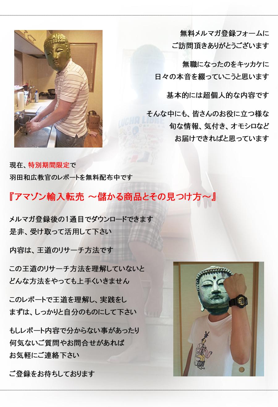 20130827_LP_メルマガ_文章02