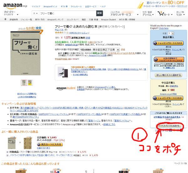 Amazon01a