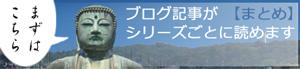 $3年後、鎌倉にキャッシュで家を建てる。または買う。