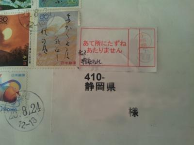 20130831_住所不明