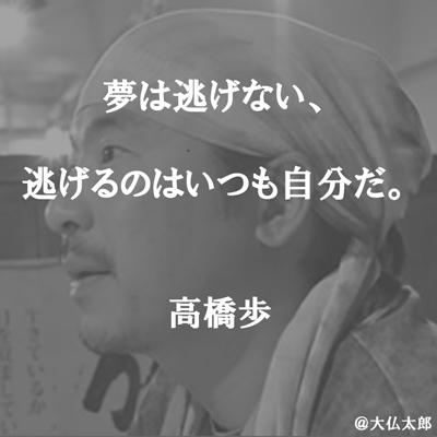 20130906a_高橋