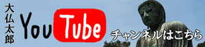 youtubeバナー